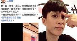 獨家/江明娟罕見高調認12年蕾絲牽手情 「往後我都聽妳的」