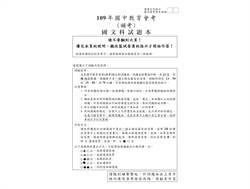 109年 國中教育會考補考 國文科試題