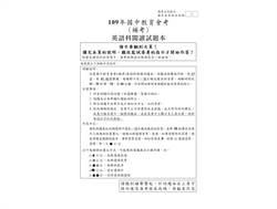 109年 國中教育會考補考 英語科試題