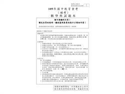 109年 國中教育會考補考 數學科試題