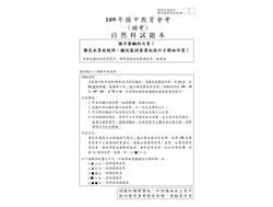 109年 國中教育會考補考 自然科試題