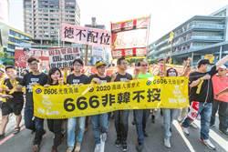 萬人罷韓集會刻意不申請 藍營批挑戰公權力