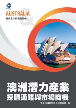 澳洲可望成新經濟夥伴國