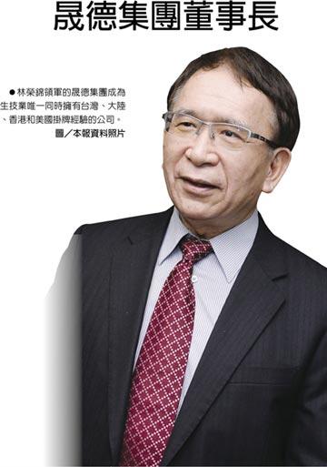 林榮錦二審逆轉勝 生技教父向前行