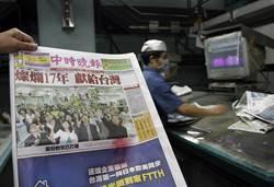 報紙不再晚安 晚報揮別台灣