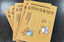 竹市衛生局發表「長照防疫最想問」新書