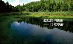 邁入聲景保育 陽明山國家公園成首座都會寧靜公園