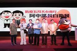 防疫五月天團遊台南  市長黃偉哲特安排「阿中自助餐」!