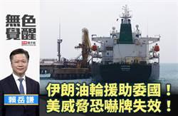 無色覺醒》 賴岳謙:伊朗油輪援助委國!美威脅恐嚇牌失效!