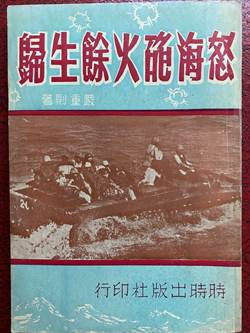 八二三砲火怒海中倖存記者 嚴重則逝世