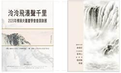 泠泠飛瀑聲千里 傅狷夫書畫學會藝術聯展6/19登場