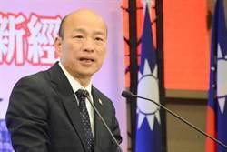 直播》韓國瑜出席高雄創新創業大賽 徵求國內外高手提升高雄創新產業