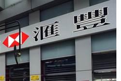 香港金融業薪資跳水 近半職工找新工作
