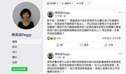 舒琪互槓 陳佩琪臉書連發嗆簡舒培