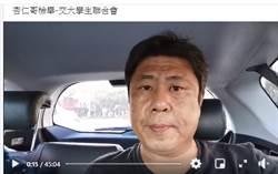 交大陪媽媽專車限高雄人 杏仁哥檢舉賄選