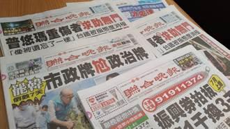 創刊32年 《聯合晚報》6月2日起停刊