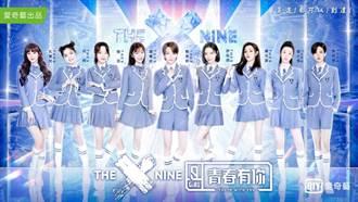 《青春有你2》劉雨昕高票奪冠 9人女團「THE9」正式出道