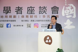臺北市2020國土倡議進行式