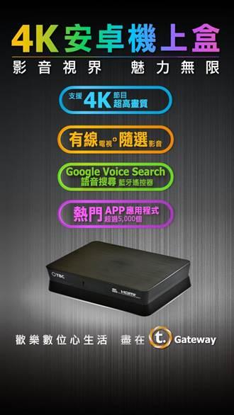 TBC推出t.Gateway 4K安卓機上盒 用說的也通