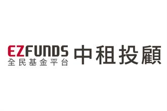《基金》中租投顧代理 資本集團新視野基金開賣