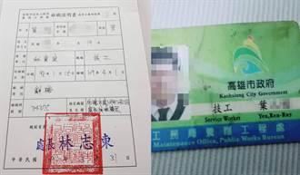 離職員工爆料被韓市府清算 養工處:他3次上班不假外出