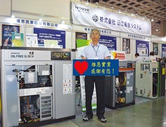 維恩代理日本Hitachi空壓機