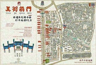 老北京找回憶 年輕人覓國潮