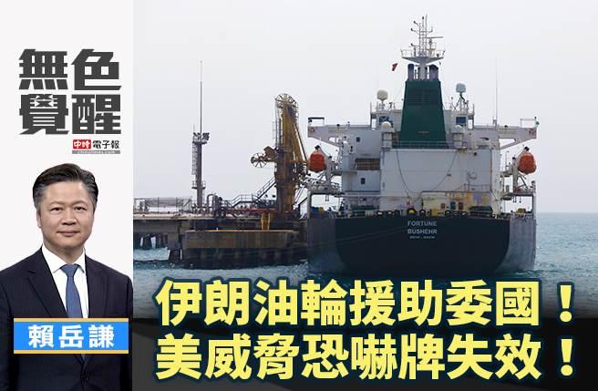 無色覺醒》 賴岳謙:伊朗油輪援助委國!美威脅恐嚇牌失效!(圖/美聯社)