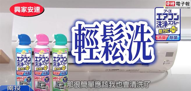 「興家安速」免水洗冷氣清潔劑擁有三種香味,原味、森林與花香,簡單輕鬆洗。