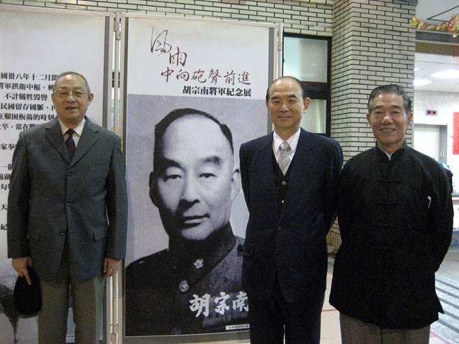 2009年,胡宗南的長子、前國安局副局長胡為真(中),前情報局長胡家麒(左)以及中華渡海興台會長王應文,出席「風雨中向砲聲前進」胡宗南將軍紀念會。(本報系資料照片)