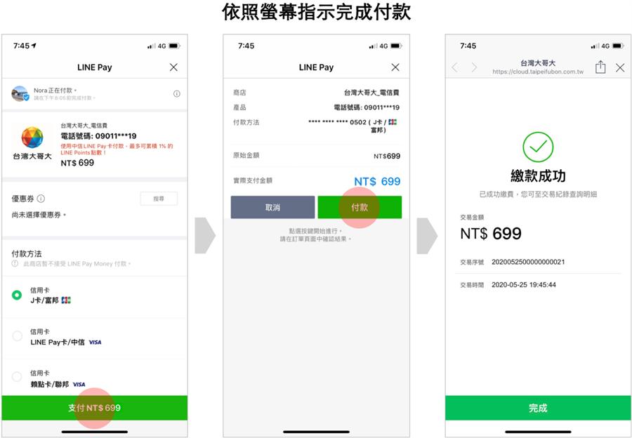 LINE Pay 用戶於「電信費」專區輸入台灣大哥大門號與身分證字號,確認門號及繳費金額後即可輕鬆完成付款。(LINE提供/黃慧雯台北傳真)