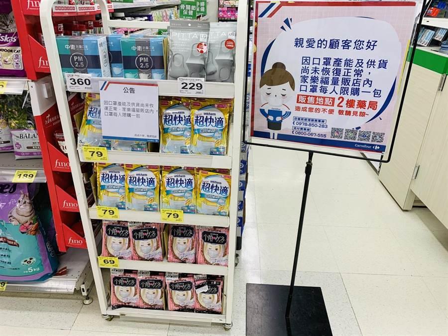 家樂福今開賣優妮嬌盟超快適ㄧ般醫療口罩,每包5入或7入裝,69元至79元,每人限購1包。(家樂福提供)