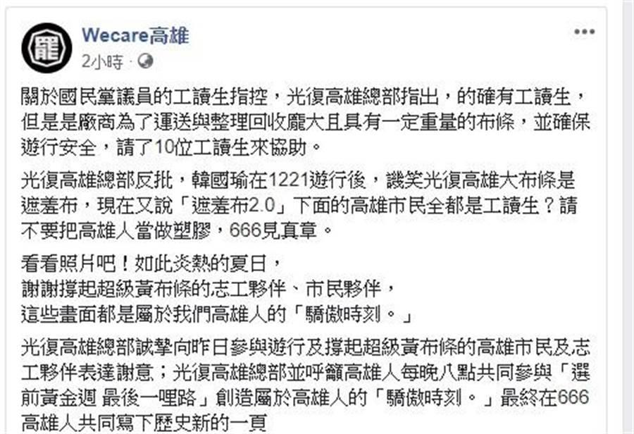 罷韓WECARE今在臉書回應,國民黨高雄市5位議員的記者會爆料罷,澄清是請工讀生幫忙搬布條、維護安全。(圖/翻攝自 WECARE臉書)