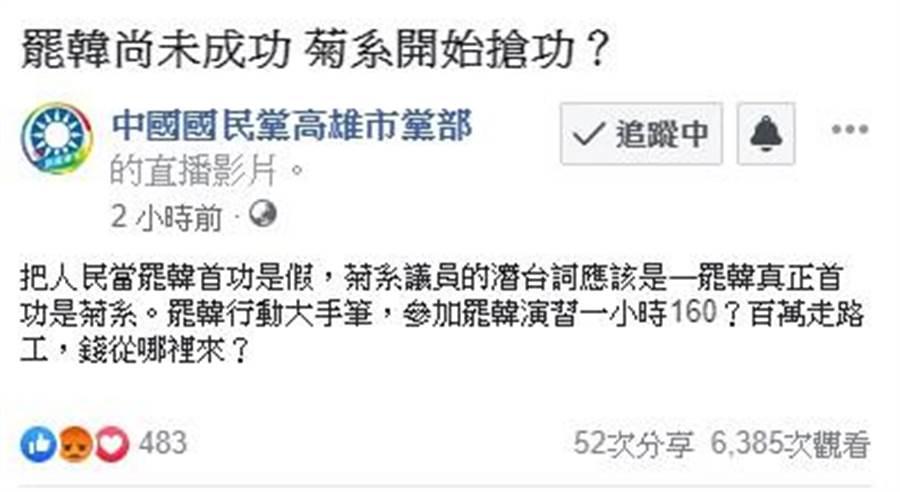 國民黨高雄市5位議員今舉行記者會,爆料罷韓方疑似有走路工。(圖/翻攝自 國民黨高雄市黨部臉書)