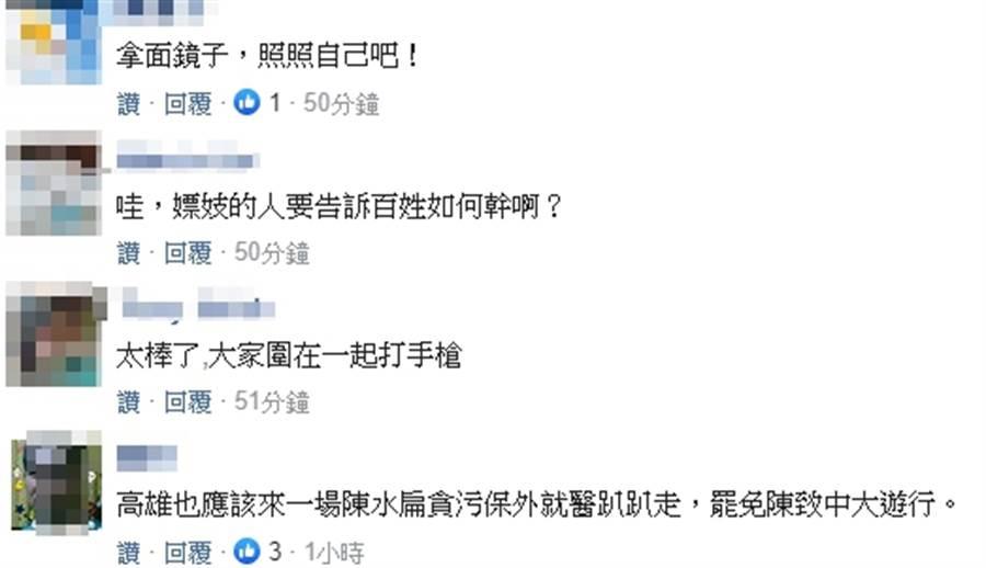 網友留言回應陳致中。(圖/翻攝自 臉書)