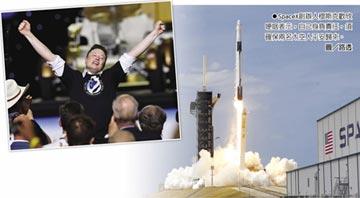 SpaceX載人太空船 成功升空