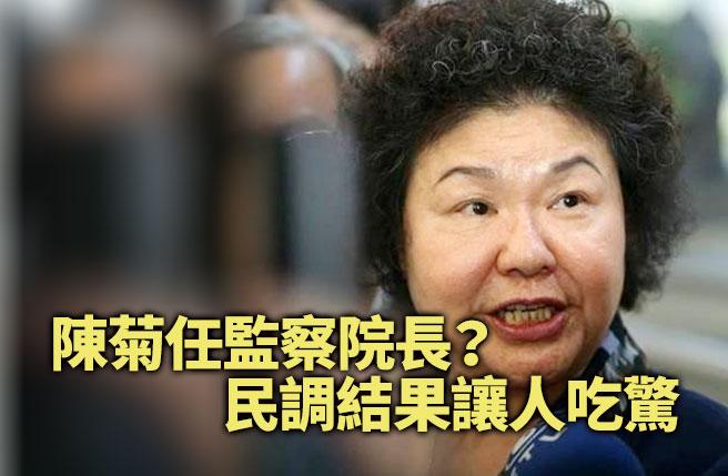 陳菊任監察院長?民調結果讓人吃驚