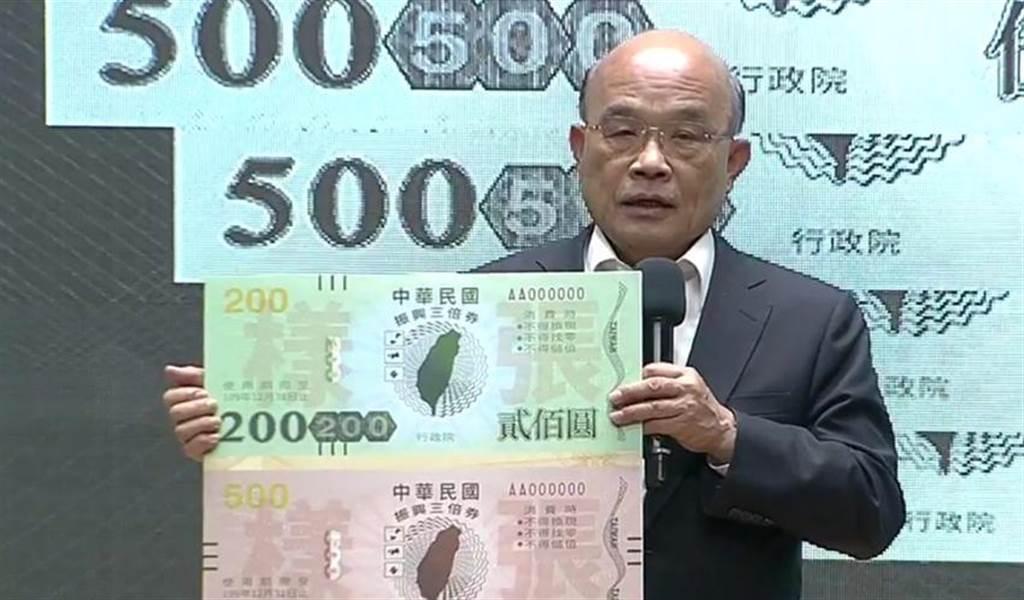 行政院長蘇貞昌宣布7月15日實施振興「三倍券」。(圖/翻攝自行政院直播)