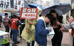 民進黨青年部動員罷韓 臉書推投票所網美打卡點