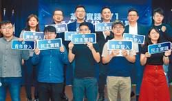 國民黨革實院復辦青年營隊報名逾5倍 將抽籤決定