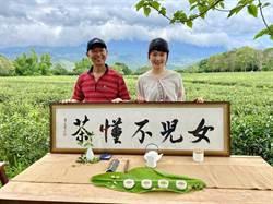 林廷瑀藝術家製茶法 打造「女兒不懂茶」紅烏龍品牌搶市