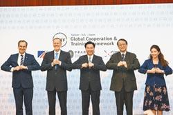 全球合作架構五周年 台美日擴大合作