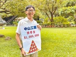 中山工商謝尚晉 金融界潛力股