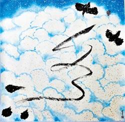 牧神夜語:變形記/蒙卦解之八