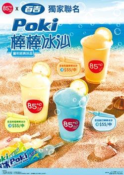 夏日消暑 85℃聯名百吉推棒棒冰沙