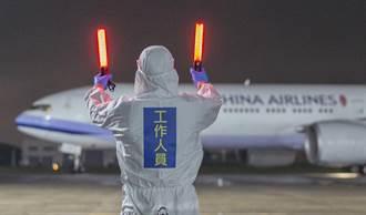 台灣新冠肺炎戰疫 兩岸包機秘辛