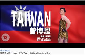 博恩《TAIWAN》涉侵權 作曲人177字吐心聲