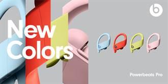 Beats Powerbeats Pro全新四種鮮豔配色6/10開賣