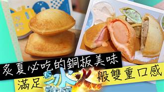 【玩FUN飯】炙夏必吃的銅版美味 滿足冰火般雙重口感