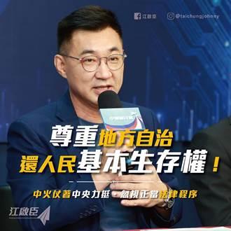 江啟臣批行政院龍是燕非 轟台電把法律程序當塑膠